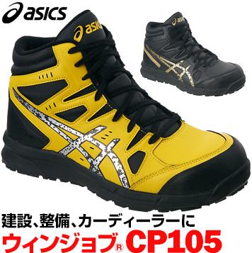 アシックス 作業靴 ウィンジョブ CP105 FCP105 建設 カーディーラー 整備