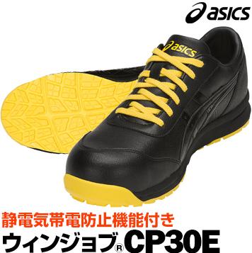 【法人様限定】【特別価格】アシックス asics 作業靴 安全靴ウィンジョブ winjob CP30E静電気帯電防止 スニーカータイプ 紐靴