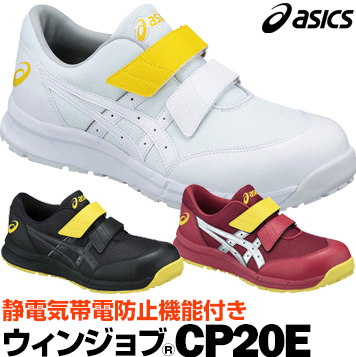 アシックス 作業靴 ウィンジョブCP20E静電気帯電防止機能付き マジックベルト スニーカータイプ