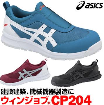 アシックス 作業靴 ウィンジョブCP204モノソック スリッポン スニーカータイプ