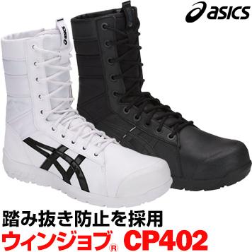 アシックス asics 作業靴 安全靴ウィンジョブ winjob CP402ブーツ踏み抜き防止板 ファスナー付き