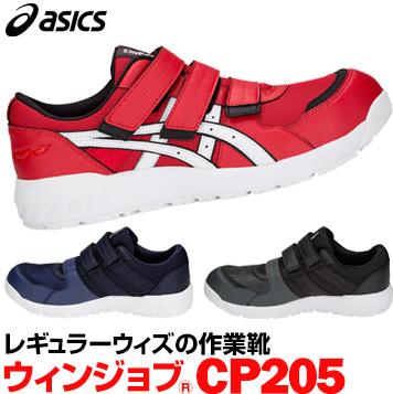 アシックス asics 作業靴 安全靴ウィンジョブ winjob CP205スニーカータイプ マジックベルト