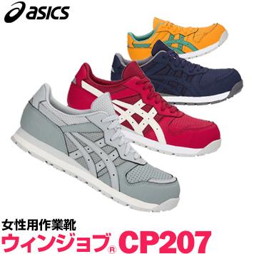 アシックス 作業靴 ウィンジョブCP207女性用 スニーカーデザイン 紐靴