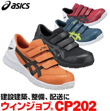 アシックス 作業靴 ウィンジョブCP202白いかかと スニーカータイプ メッシュ