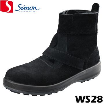 シモン WS28黒床 ハイカット 作業靴simon クッション性 加水分解しない SX高機能樹脂セーフティー ワーキングシューズ
