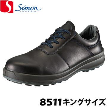 シモン 安全靴 作業靴 8511 黒キングサイズ 29.0cm 30.0cmsimon 高級靴 SX3層底 銀付牛革セーフティー ワーキングシューズ 大きい