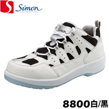 シモン 安全靴 作業靴 8800 白/黒simon スニーカー