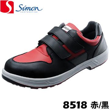 シモン 安全靴 作業靴 8518 赤/黒マジックタイプ simon