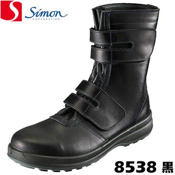 シモン 作業用ブーツ 8538 黒simon