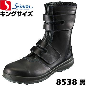 シモン 作業用ブーツ 8538 黒キングサイズ 29.0cm 30.0cmsimon