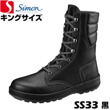 シモン 作業用ブーツ SS33 黒キングサイズ 30cmsimon