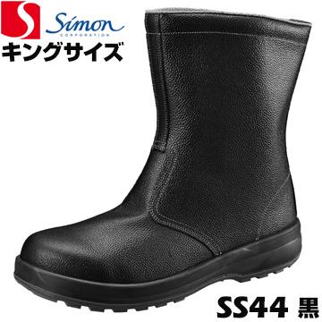 シモン 作業用長靴 SS44 黒キングサイズ 30.0cmsimon 靴 セーフティー ワーク シューズ ワイド ACM 樹脂先芯 かかと部に衝撃吸収