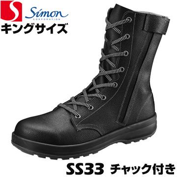 シモン 作業用ブーツ ジッパー付き SS33 C付キングサイズ 30cmsimon