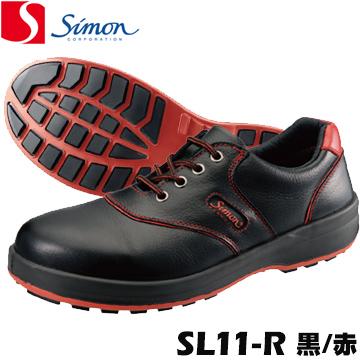シモン 安全靴 SL11-R 黒/赤SimonLite
