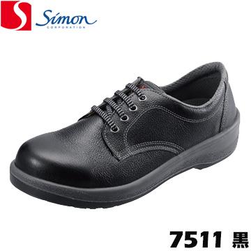 シモン 安全靴・作業靴7511 黒