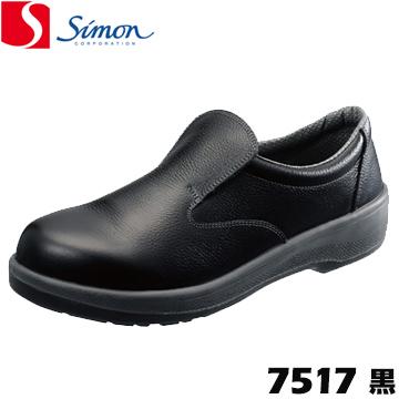 シモン 安全靴 作業靴 7517 黒simon スリッポン デッキシューズ