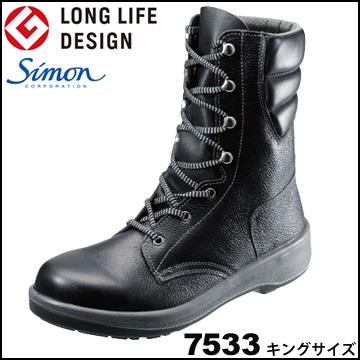 シモン 安全靴・作業靴 7533 黒 ブーツ キングサイズ屈曲性に優れた甲被デザインの