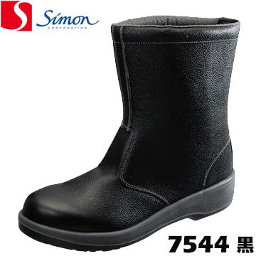 シモン 作業用長靴 7544 黒長ぐつ simon