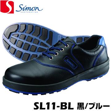 シモン 安全靴 SL11-BL 黒/ブルーSimonLite シモンライト simon