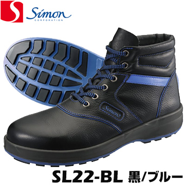 シモン 安全靴 ハイカット SL22-BL 黒/ブルーSimonLite シモンライト simon