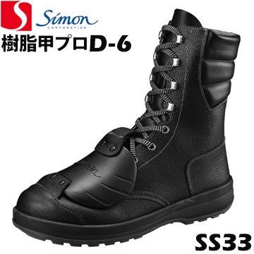 シモン 作業用ブーツ SS33樹脂甲プロD-6simon 安全靴 甲プロテクターsimon