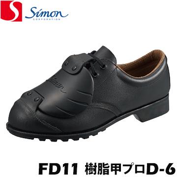 シモン 安全靴 作業靴 FD11樹脂甲プロD-6樹脂製甲プロテクターsimon 鋼製先芯