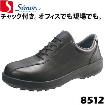 シモン 作業靴 8512 黒C付simon 内側にファスナー