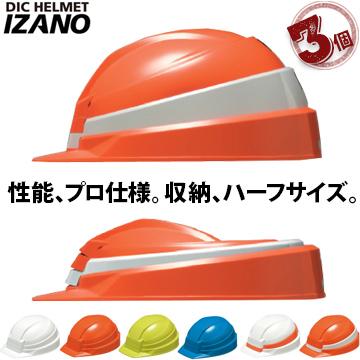 防災用 折りたたみ ヘルメット IZANO3個墜落時保護用 飛来落下物用厚生労働省保護帽規格DICヘルメット