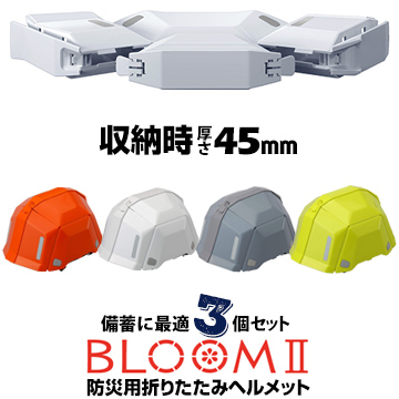 BLOOM2 NO.101防災用 折りたたみヘルメット3個 選べるカラー厚生労働省保護帽規格「飛来・落下物用」国家検定合格品トーヨーセフティ TOYO SAFETY折り畳みヘルメット