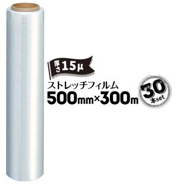 ストレッチフィルム【15ミクロン】500mm×300m30本荷崩れ防止 集積梱包