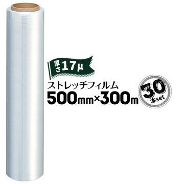 ストレッチフィルム【17ミクロン】500mm×300m30本荷崩れ防止 集積梱包