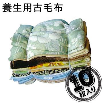 古毛布 柄物 10枚養生用 あて毛布 養生毛布保護材 物流 運搬 引越し 簡易 階段運び 用品 機材運搬