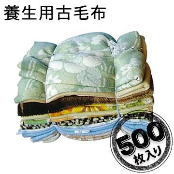 古毛布 柄物 500枚養生用 あて毛布 養生毛布保護材 物流 運搬 引越し 簡易 階段運び 用品 機材運搬