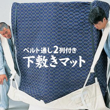 ピアノ用 肩なわ併用の下敷きマット先なわ用ベルト通し2列付きアサヒ Asahi 引越し 輸送用