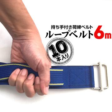 ループベルト 6.0m持ち手付き10本アサヒ Asahi荷締めベルト フランスカンベルト 持ち手作り 引越し