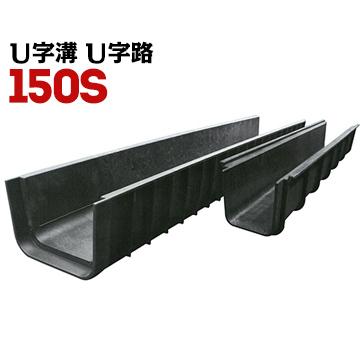 再生プラスチック製 U字路 U字溝150S長さ1m幅15cm深さ15cm雨水処理 用水路 ケーブルトラフ U字溝 側溝 プラ水路