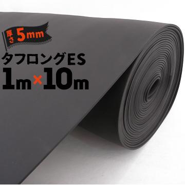 岡安ゴム タフロングES幅広長尺スポンジシート原反厚み5mm1000mm×10m独立気泡 緩衝材 シール材 パッキン材として