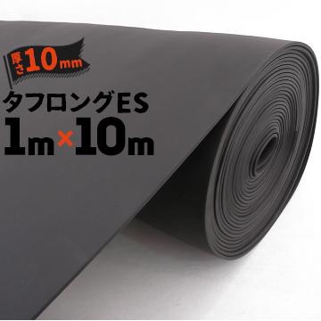 岡安ゴム タフロングES幅広長尺スポンジシート原反厚み10mm1000mm×10m独立気泡 緩衝材 シール材 パッキン材として
