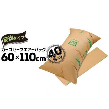 中津紙工カーゴセーフエアーバッグ 【反復タイプ】60cm×110cm40個