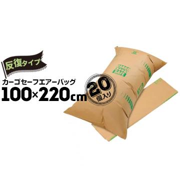 中津紙工カーゴセーフエアーバッグ 【反復タイプ】100cm×220cm20個