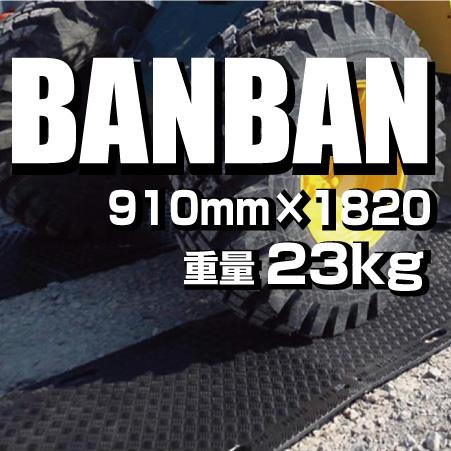敷板・BANBAN 910×1820 1枚 鉄板 代用 工事現場 車両 通行
