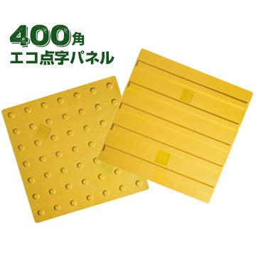 視覚障害者誘導ブロック 点字ブロック 点字シート 点字タイル アラオ ARAO エコ点字パネル400角ポイントタイプ/ラインタイプ15枚エコマーク認定商品 再生エラストマー樹脂使用