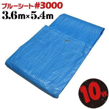 ブルーシート #3000 厚手3.6m巾×5.4m10枚輸入品