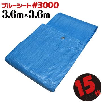 ブルーシート #3000 厚手3.6x3.6m15枚輸入品