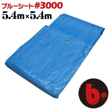 ブルーシート #3000 厚手5.4x5.4m6枚輸入品