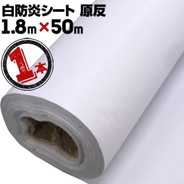 防炎シート 原反 ロール1本2類厚さ 0.28mm1.8m×50mホワイト 白防炎 輸入品 工事現場 建築現場