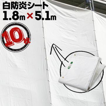 輸入白防炎シート 10枚 1.8m×5.1m 300P 建築資材 工事現場 工事用品 ホワイトシート