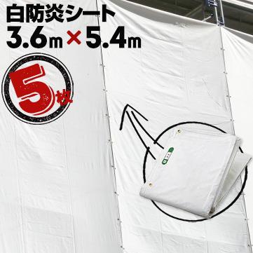 輸入白防炎シート 5枚 3.6m×5.4m 450P 建築資材 工事現場 工事用品 ホワイトシート