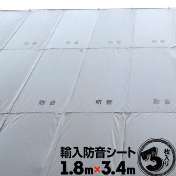 防音シート 工事用 1.8m×3.4m 3枚輸入建築現場 足場単管 工事現場
