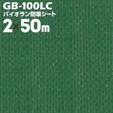 ダイヤテックス パイオラン 防草シートGB-100LC 遮水型2000mm×50mdiatex 防草 シート除草 雑草 対策